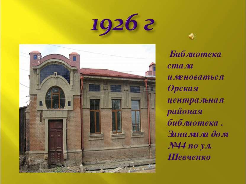 Библиотека стала именоваться Орская центральная районая библиотека . Занимал...