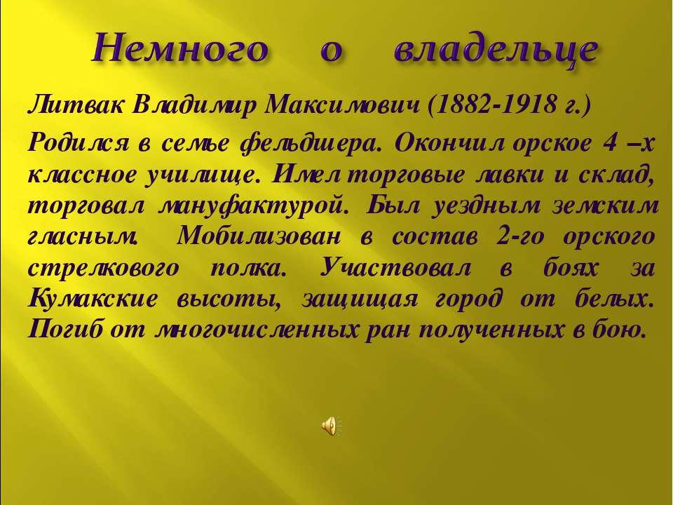 Литвак Владимир Максимович (1882-1918 г.) Родился в семье фельдшера. Окончил ...
