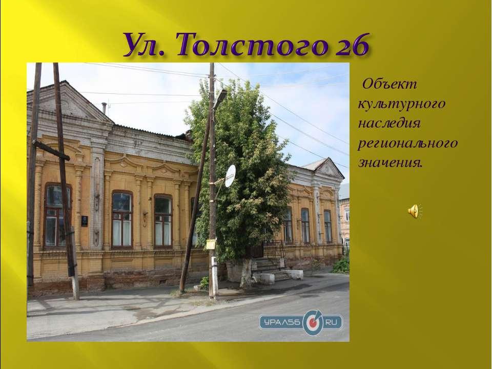 Объект культурного наследия регионального значения.