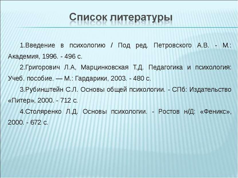 Введение в психологию / Под ред. Петровского А.В. - М.: Академия, 1996. - 496...
