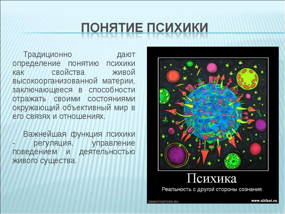 Традиционно дают определение понятию психики как свойства живой высокоорганиз...