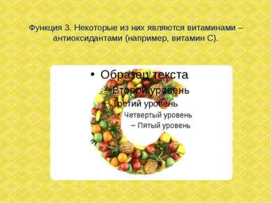 Функция 3. Некоторые из них являются витаминами – антиоксидантами (например, ...