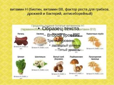 витамин Н (биотин, витамин В8, фактор роста для грибков, дрожжей и бактерий, ...