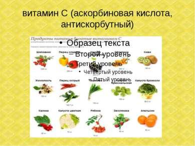 витамин С (аскорбиновая кислота, антискорбутный)