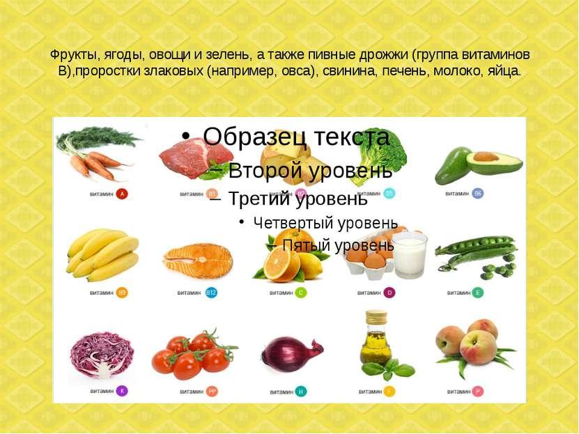 Фрукты, ягоды, овощи и зелень, а также пивные дрожжи (группа витаминов В),про...
