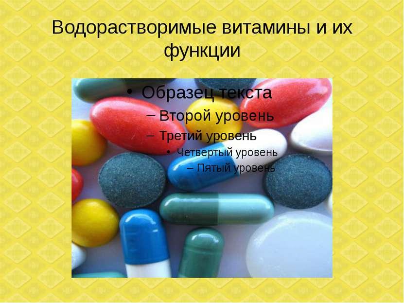 Водорастворимые витамины и их функции