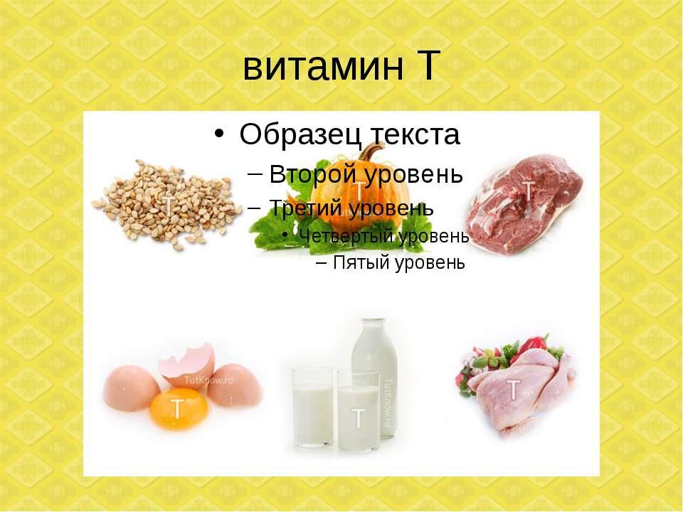 витамин Т