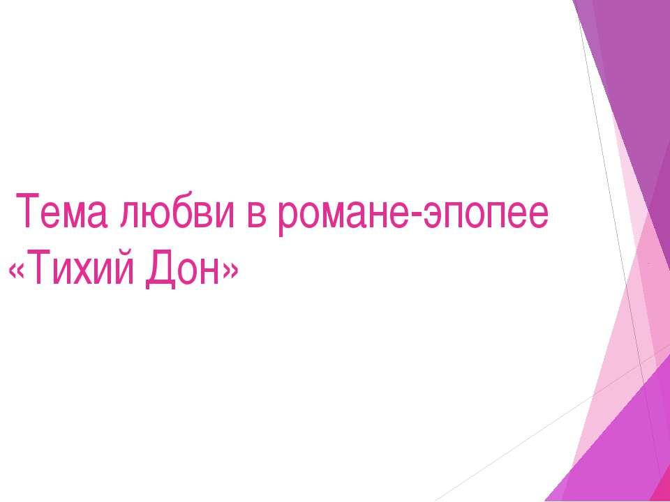 Тема любви в романе-эпопее «Тихий Дон»