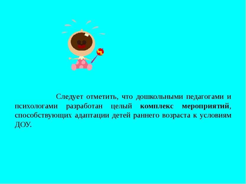 Следует отметить, что дошкольными педагогами и психологами разработан целый к...