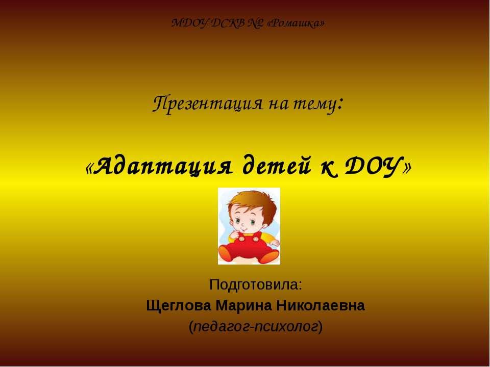 МБДОУ №20 «Колобок» Презентация на тему: «Адаптация детей к ДОУ» Подготовила:...