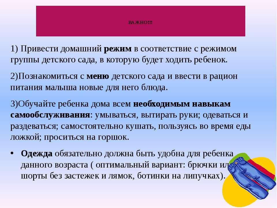 ВАЖНО!!! 1) Привести домашний режим в соответствие с режимом группы детского ...