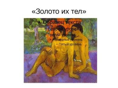 «Золото их тел»