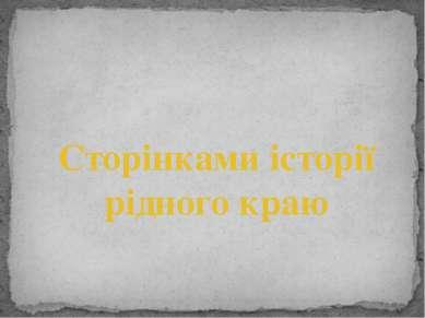 Сторінками історії рідного краю