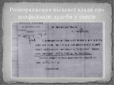 Розпорядження місцевої влади про конфіскацію худоби у євреїв
