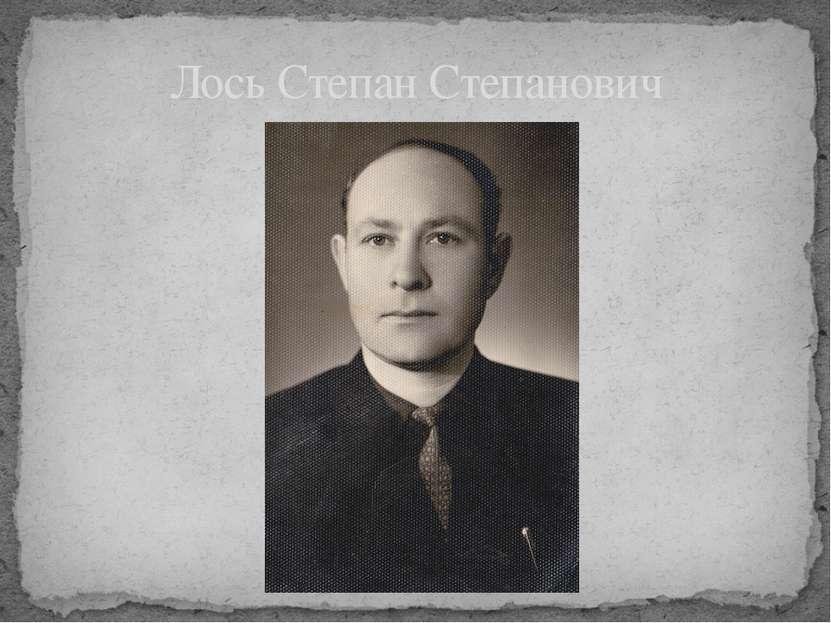 Лось Степан Степанович