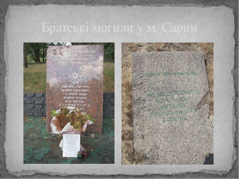 Братські могили у м. Сарни