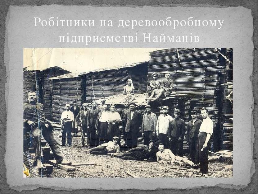 Робітники на деревообробному підприємстві Найманів