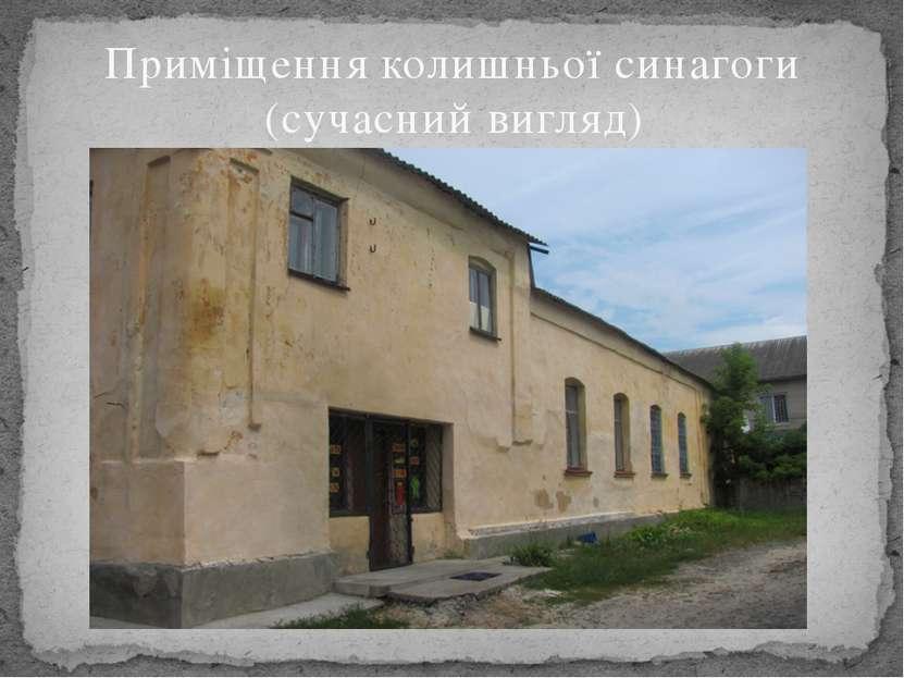 Приміщення колишньої синагоги (сучасний вигляд)