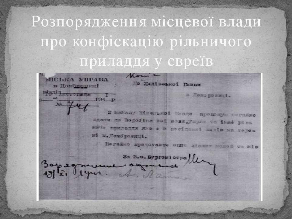 Розпорядження місцевої влади про конфіскацію рільничого приладдя у євреїв