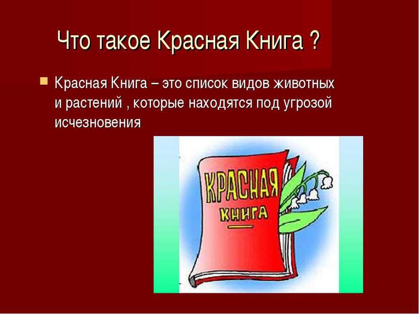 Что такое Красная Книга ? Красная Книга – это список видов животных и растени...