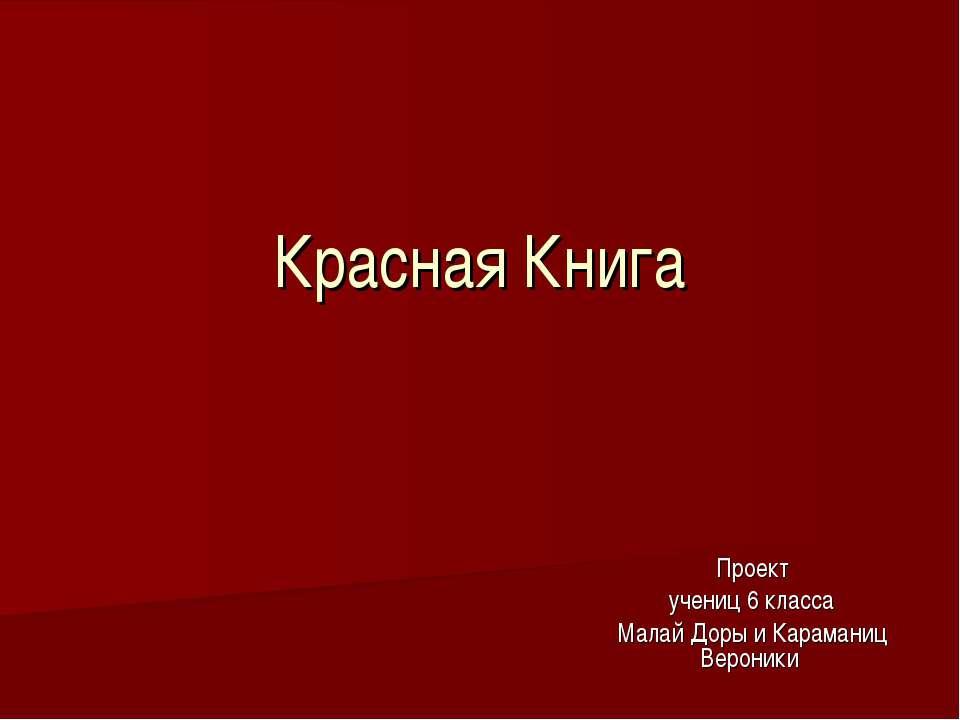 Красная Книга Проект учениц 6 класса Малай Доры и Караманиц Вероники