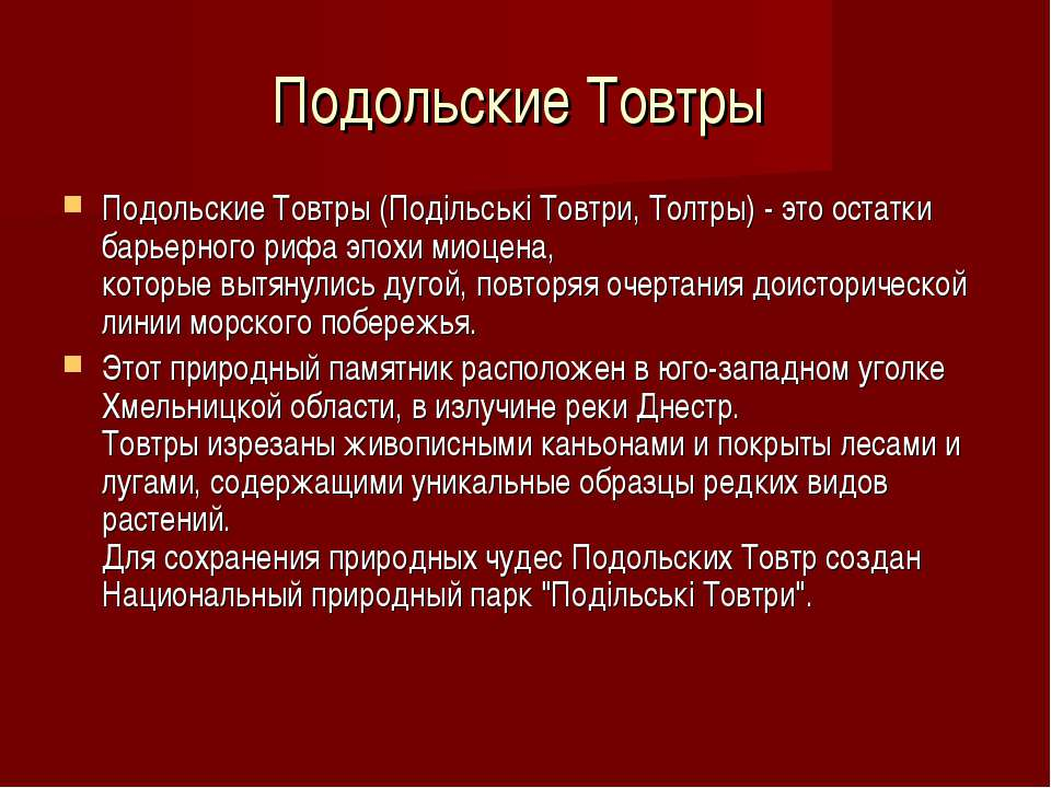 Подольские Товтры Подольские Товтры (Подільські Товтри, Толтры) - это остатки...