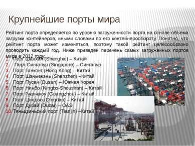 Крупнейшие порты мира Рейтинг порта определяется по уровню загруженности порт...