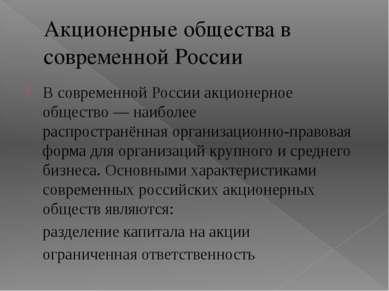 Акционерные общества в современной России В современной России акционерное об...