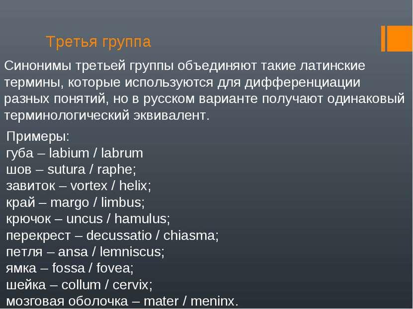 Третья группа Синонимы третьей группы объединяют такие латинские термины, кот...