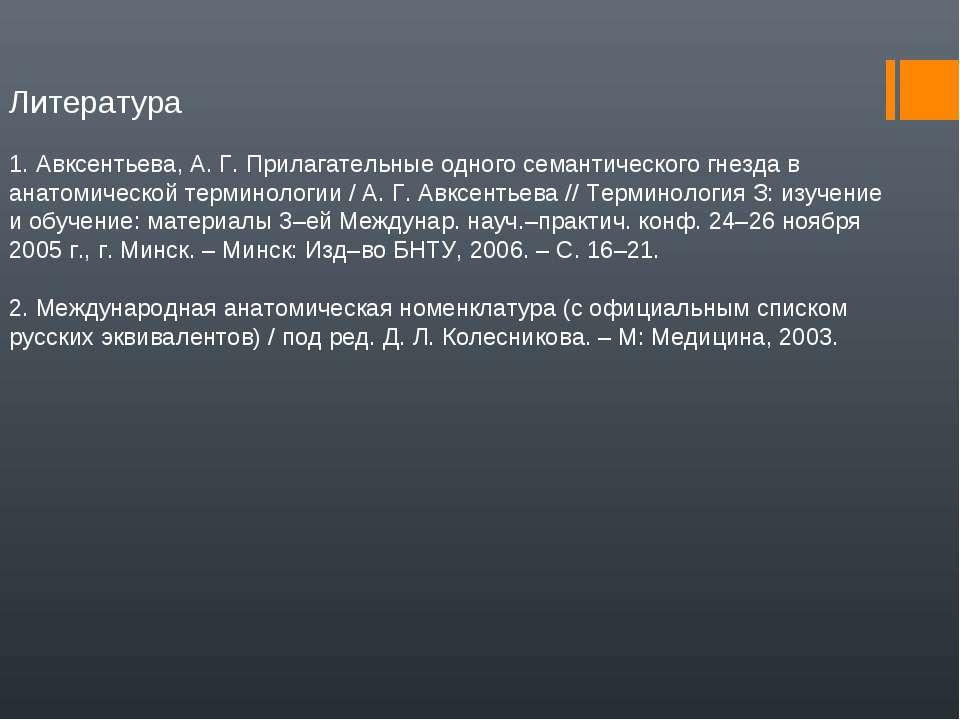 Литература 1. Авксентьева, А. Г. Прилагательные одного семантического гнезда ...