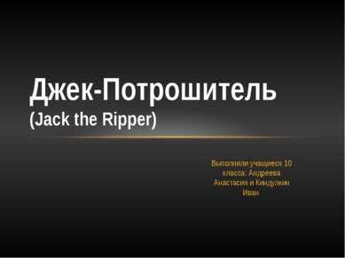 Выполнили учащиеся 10 класса: Андреева Анастасия и Киндулкин Иван Джек-Потрош...