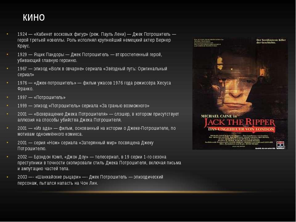 кино 1924 — «Кабинет восковых фигур» (реж. Пауль Лени) — Джек Потрошитель — г...