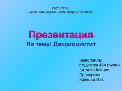 ГБОУ СПО Сызранский медико – гуманитарный колледж Выполнила: студентка 424 гр...