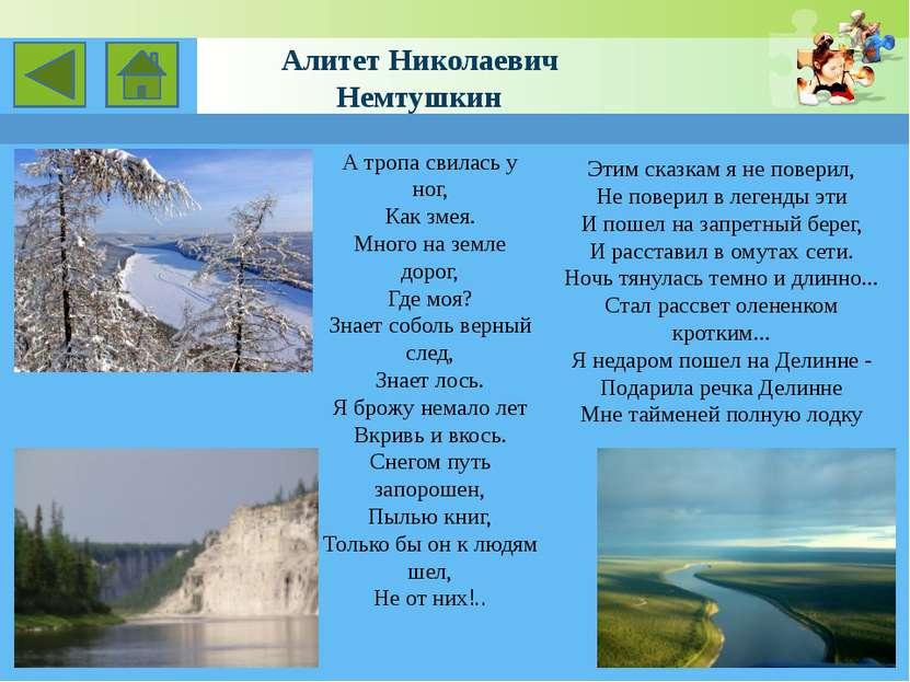 Поэт Виталий Неизвестных родился на юге Красноярского края в Каратузском райо...