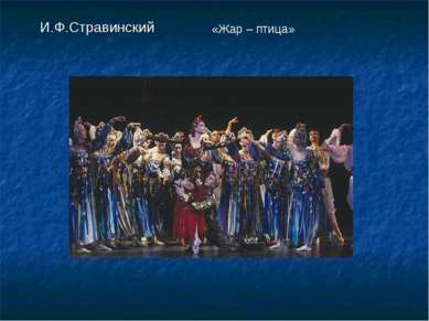 И.Ф.Стравинский «Жар – птица»