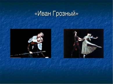 «Иван Грозный»