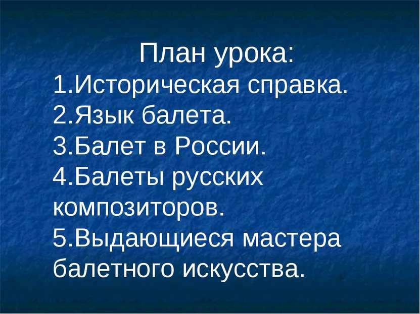 План урока: 1.Историческая справка. 2.Язык балета. 3.Балет в России. 4.Балеты...