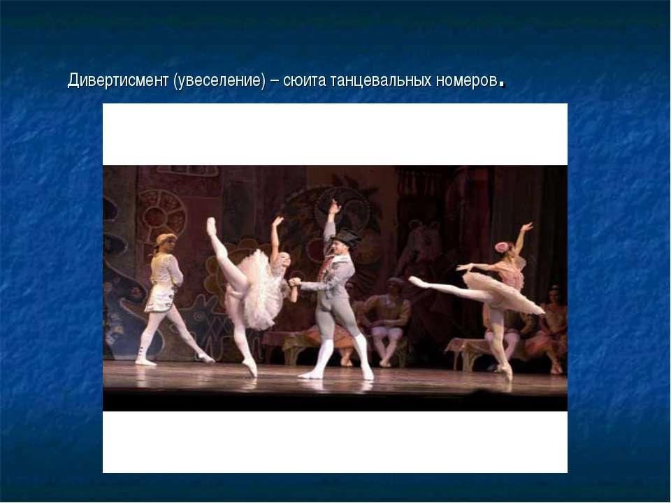 Дивертисмент (увеселение) – сюита танцевальных номеров.