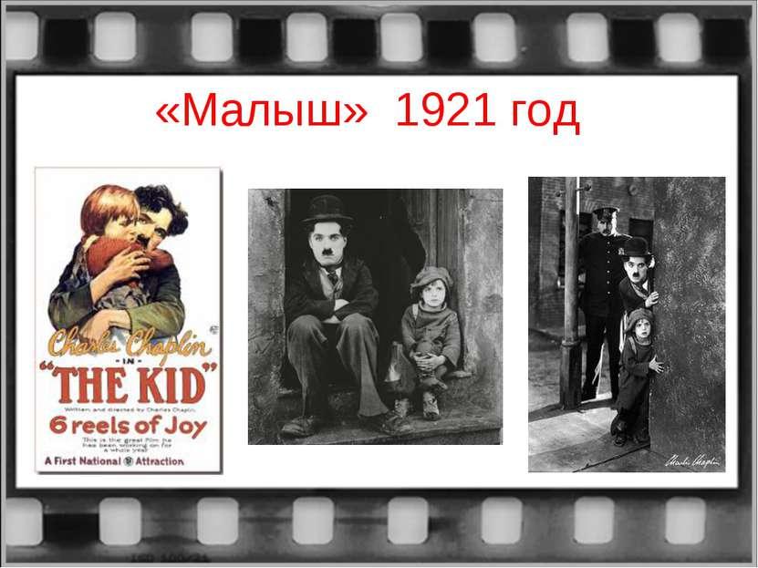 «Малыш» 1921 год
