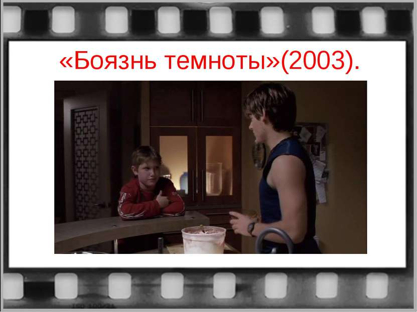 «Боязнь темноты»(2003).