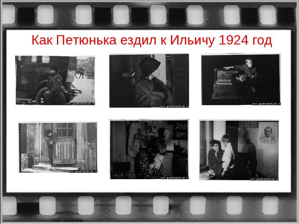 Как Петюнька ездил к Ильичу 1924 год