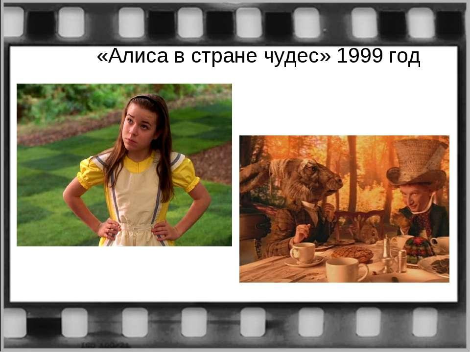 «Алиса в стране чудес» 1999 год
