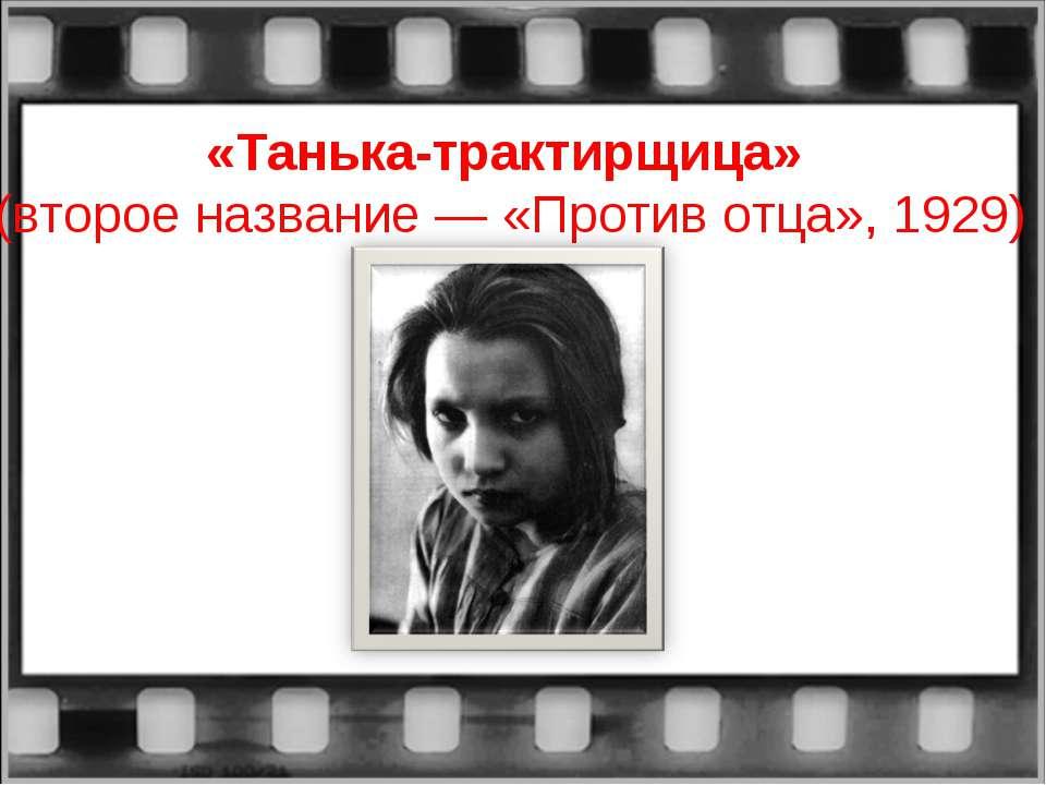 «Танька-трактирщица» (второе название — «Против отца», 1929)