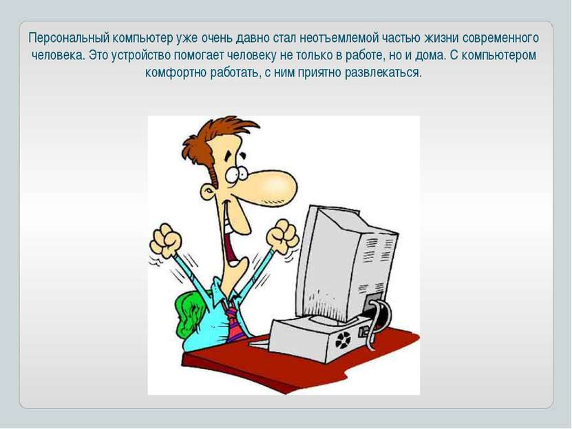Персональный компьютер уже очень давно стал неотъемлемой частью жизни совреме...