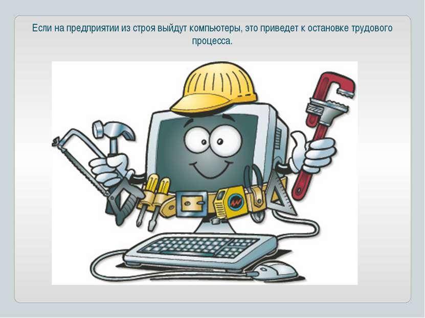 Если на предприятии из строя выйдут компьютеры, это приведет к остановке труд...
