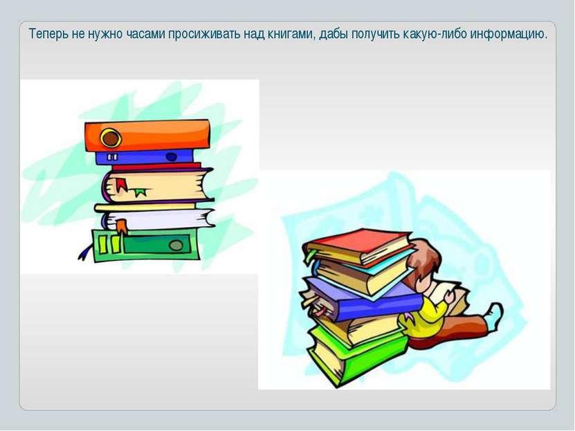 Теперь не нужно часами просиживать над книгами, дабы получить какую-либо инфо...