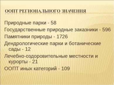 Природные парки - 58 Государственные природные заказники - 596 Памятники прир...