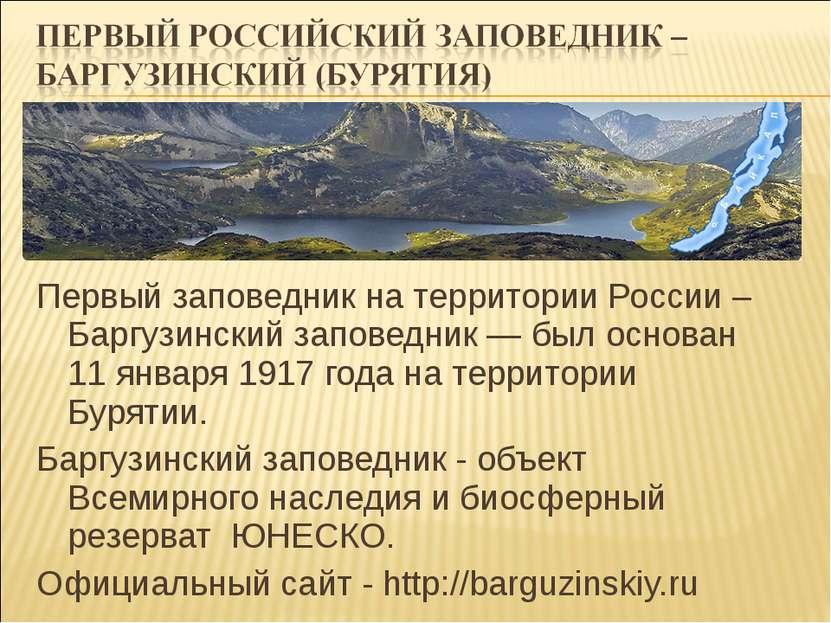 Первый заповедник на территории России – Баргузинский заповедник— был основа...