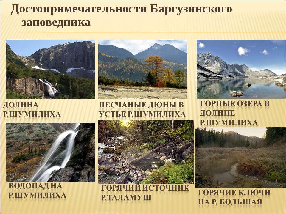Достопримечательности Баргузинского заповедника