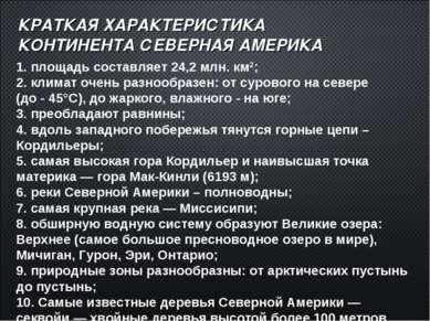 КРАТКАЯ ХАРАКТЕРИСТИКА КОНТИНЕНТА СЕВЕРНАЯ АМЕРИКА 1. площадь составляет 24,2...